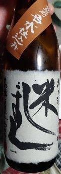038-sake.jpg