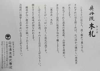 082-sake.jpg