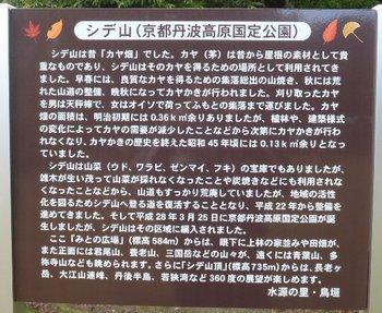 16-shide-yama.jpg