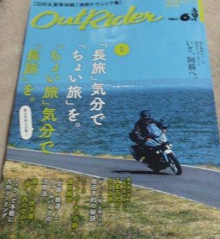 31-outrider.jpg