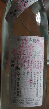 61-sake.jpg