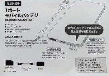 002-battery.jpg