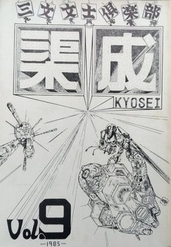 009-kyosei.jpg