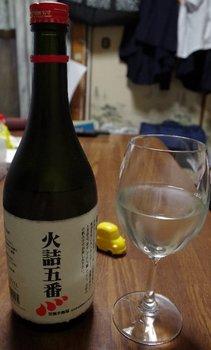 01-hizumegoban.jpg