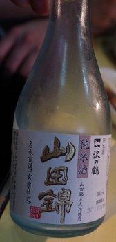 02-sawanotsuru-yamadanishiki.jpg