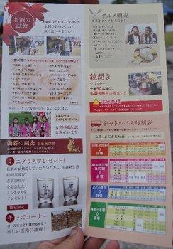 07-sake.jpg